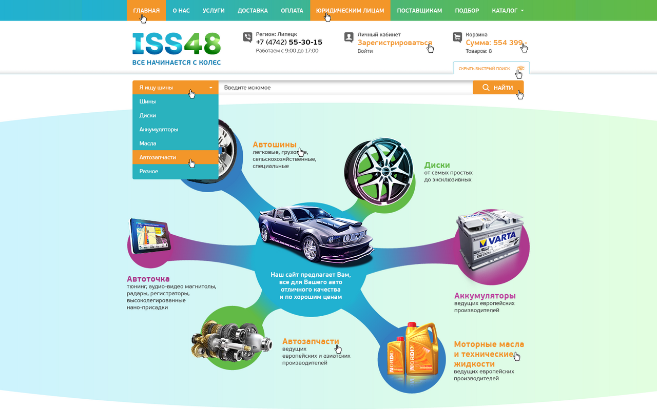 Интернет-магазин шин и дисков на 1С-Битрикс 124572fc6209c