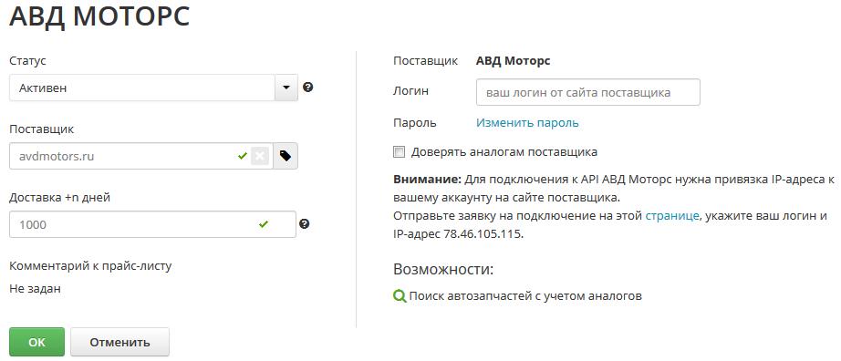 подключение к сайту поставщика по API