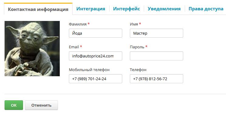 смена пароля и контактной информации
