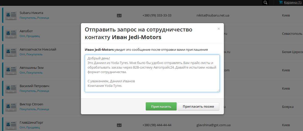 Приглашение к сотрудничеству в B2B-системе Автопрайс24