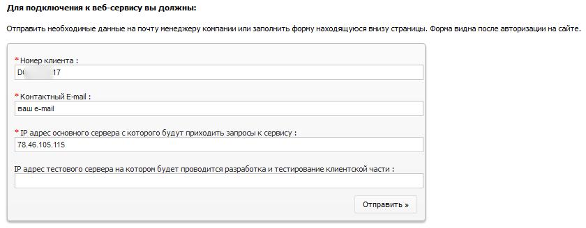 Веб сервис поставщика запчастей АДВ Моторс - заявка на подключение