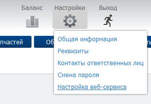 Настройки доступа к веб-сервису АвтоТО