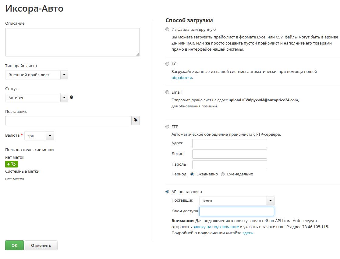 Веб проценка запчастей по API Ixora - настройка подключения