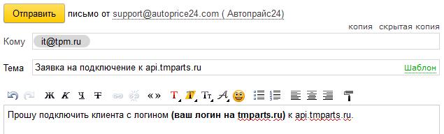 Заявка на подключение к API TMparts