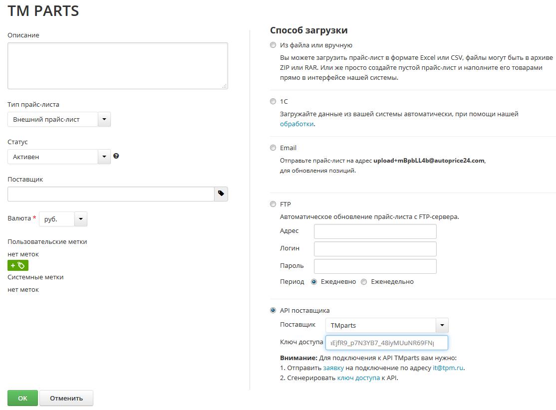 Настройки API прайса для TMparts